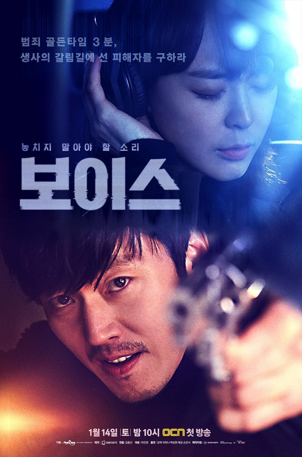 [韓劇] Voice (보이스) (2017) ZNDVV3RZSWUKHLHS8ALY_1024x0